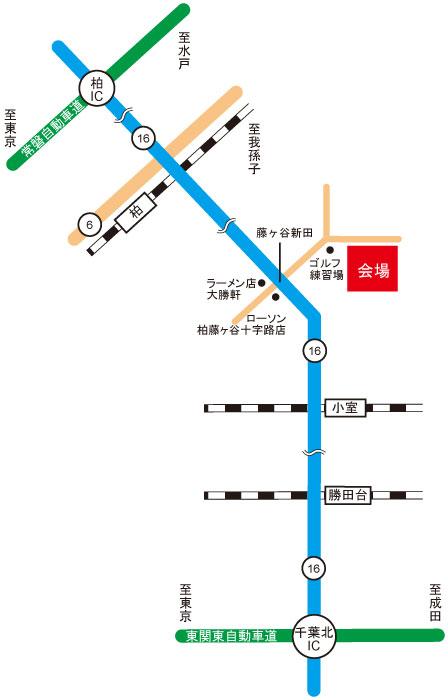 柏の杜(関東)会場へのアクセス